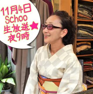 参加型生放送オンライン動画学習サービス「Schoo」着物の授業